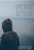 """Обложка книги """"Грустная история."""""""