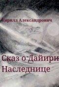 """Обложка книги """"Сказ о Дайири Наследнице"""""""