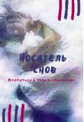 """Book cover """"Носитель снов. Влюбиться в своё воображение"""""""