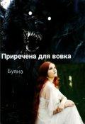 """Обкладинка книги """"Приречена для вовка"""""""