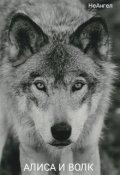 "Обложка книги ""Алиса и волк"""