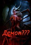 """Обложка книги """"Демон???"""""""