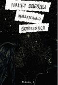 """Book cover """"Наши звёзды обязательно встретятся"""""""