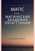 """Обложка книги """"Мапс или Магическая Академия Пяти Стихий."""""""