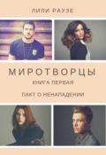 """Обложка книги """"Миротворцы """""""