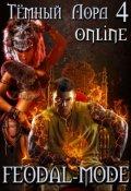 """Обложка книги """"Тёмный лорд Online 4. Feodal-Mode"""""""
