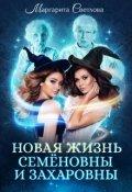 """Обложка книги """" Новая жизнь Семёновны и Захаровны"""""""