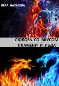"""Обложка книги """"Любовь Со Вкусом Пламени И Льда"""""""