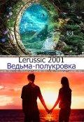 """Обложка книги """"Ведьма-полукровка"""""""