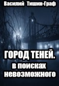 """Обложка книги """"Город теней. В поисках невозможного"""""""