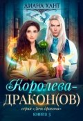 "Обложка книги ""Королева-дракон"""