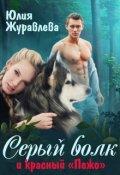 """Обложка книги """"Серый волк и красный """"пежо"""""""""""