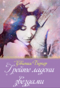 "Обложка книги ""Грейте ладони звездами"""