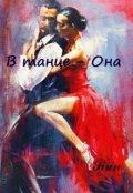 """Обложка книги """"В танце - Она"""""""