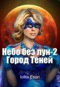 """Обложка книги """"Небо без лун - 2 Город Теней"""""""