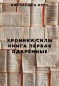 """Обложка книги """"Одарённые"""""""