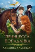 """Обложка книги """"Принцесса-попаданка"""""""
