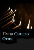 "Обложка книги ""Луна Синего Огня."""
