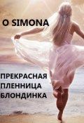 """Обложка книги """"Прекрасная пленница блондинка графиня"""""""