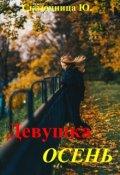 """Обложка книги """"Девушка Осень"""""""