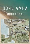 "Обложка книги ""Дочь Амна"""