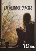 """Обложка книги """"Расколотое счастье"""""""