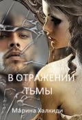 """Обложка книги """"В отражении тьмы"""""""