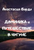 """Обложка книги """"Доминика и путешествие в чугуне"""""""
