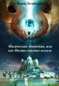 """Обложка книги """"Магическая Академия, или как Настя счастье искала"""""""
