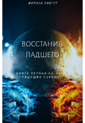 """Обложка книги """"Восстание падшего. Книга первая: на заре грядущих перемен"""""""
