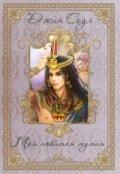 """Обложка книги """"Моя любимая мумия"""""""