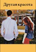 """Book cover """"Другая красота"""""""