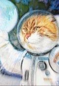 """Обложка книги """"Космические приключения кота Персика"""""""