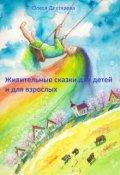 """Обложка книги """"Живительные сказки для детей и взрослых"""""""