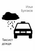 "Обложка книги ""Таксист дождя"""