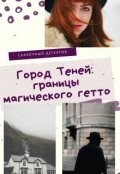 """Обложка книги """"Город Теней: границы магического гетто"""""""