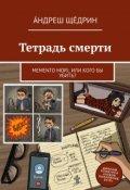 """Обложка книги """"Тетрадь смерти"""""""