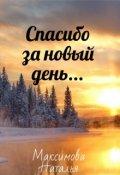 """Обложка книги """"Спасибо за новый день """""""