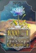 """Обложка книги """"1000 и 1 заклинание гримуара Саритор: Курс I"""""""