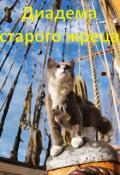"""Обложка книги """"Диадема старого жреца"""""""