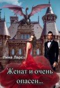 """Обложка книги """"Женат и очень опасен... или третий лишний."""""""