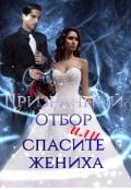 """Обложка книги """"Призрачный отбор или спасите жениха"""""""