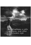 """Обложка книги """"Как влюбить в себя призрака, или одно большое горе """""""