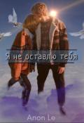 """Обложка книги """"Я не оставлю тебя"""""""