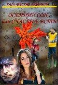 """Обложка книги """"Осенний сон, или Счастье есть"""""""