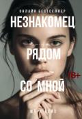"""Обложка книги """"Незнакомец рядом со мной """""""