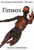 """Обкладинка книги """"Гіпноз"""""""