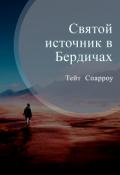 """Обложка книги """"Святой источник в Бердичах"""""""