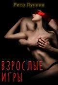 """Обложка книги """"Взрослые игры"""""""