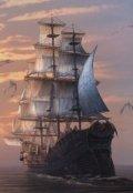 """Обложка книги """"Морское путешествие или ведьма на корабле к беде."""""""